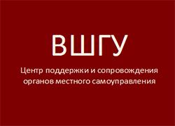 ВШГУ приступила к подготовке ежегодного научно-аналитического Доклада о состоянии местного самоуправления в России