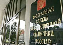 Росстат: Дополнительное профессиональное образование кадров государственной гражданской и муниципальной службы