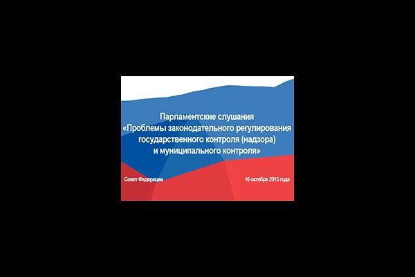 16 октября 2015 года профессор Е.С. Шугрина приняла участие в парламентских слушаниях в Совете Федерации.