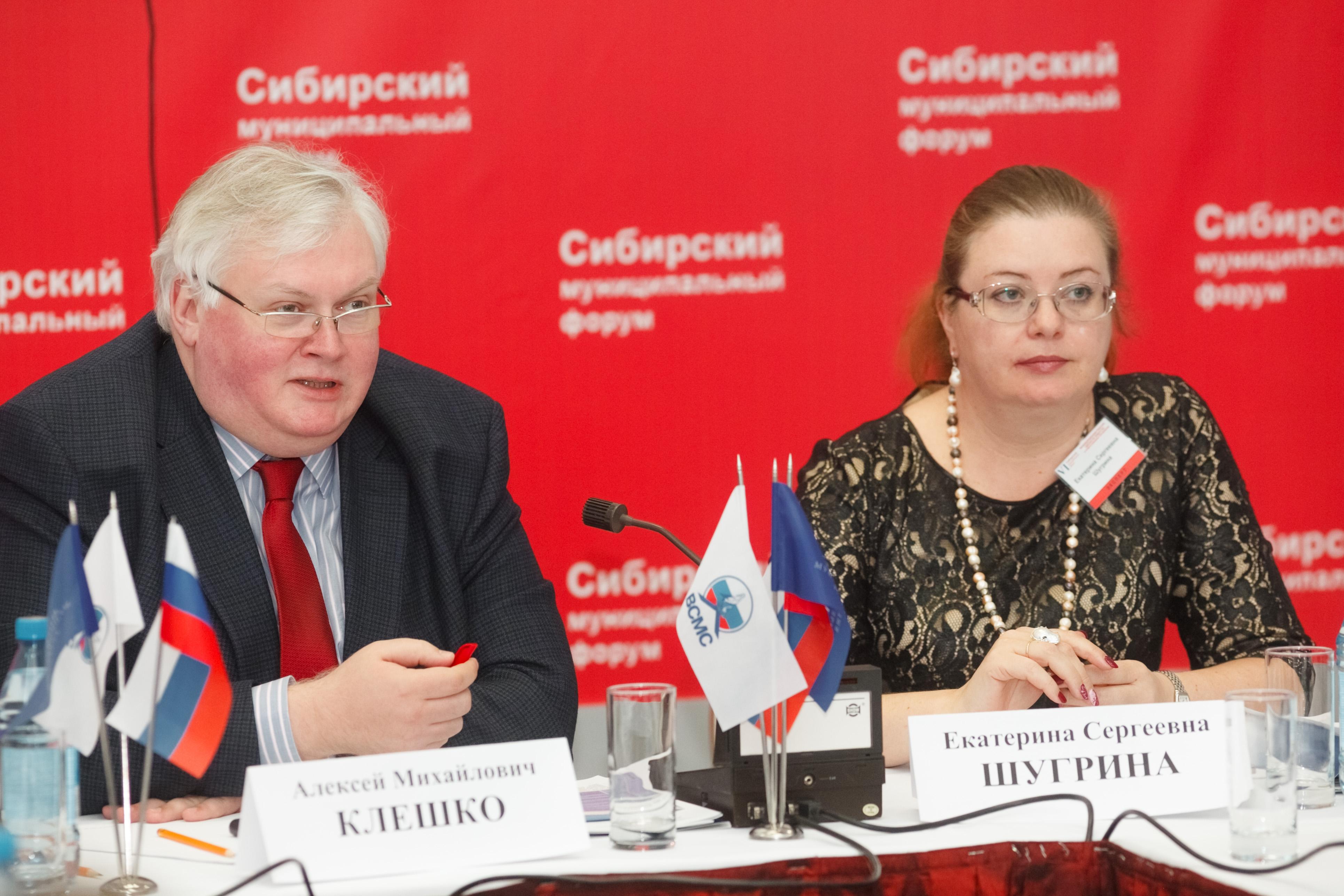Профессор Екатерина Шугрина приняла участие в работе VI Сибирского муниципального форума #2