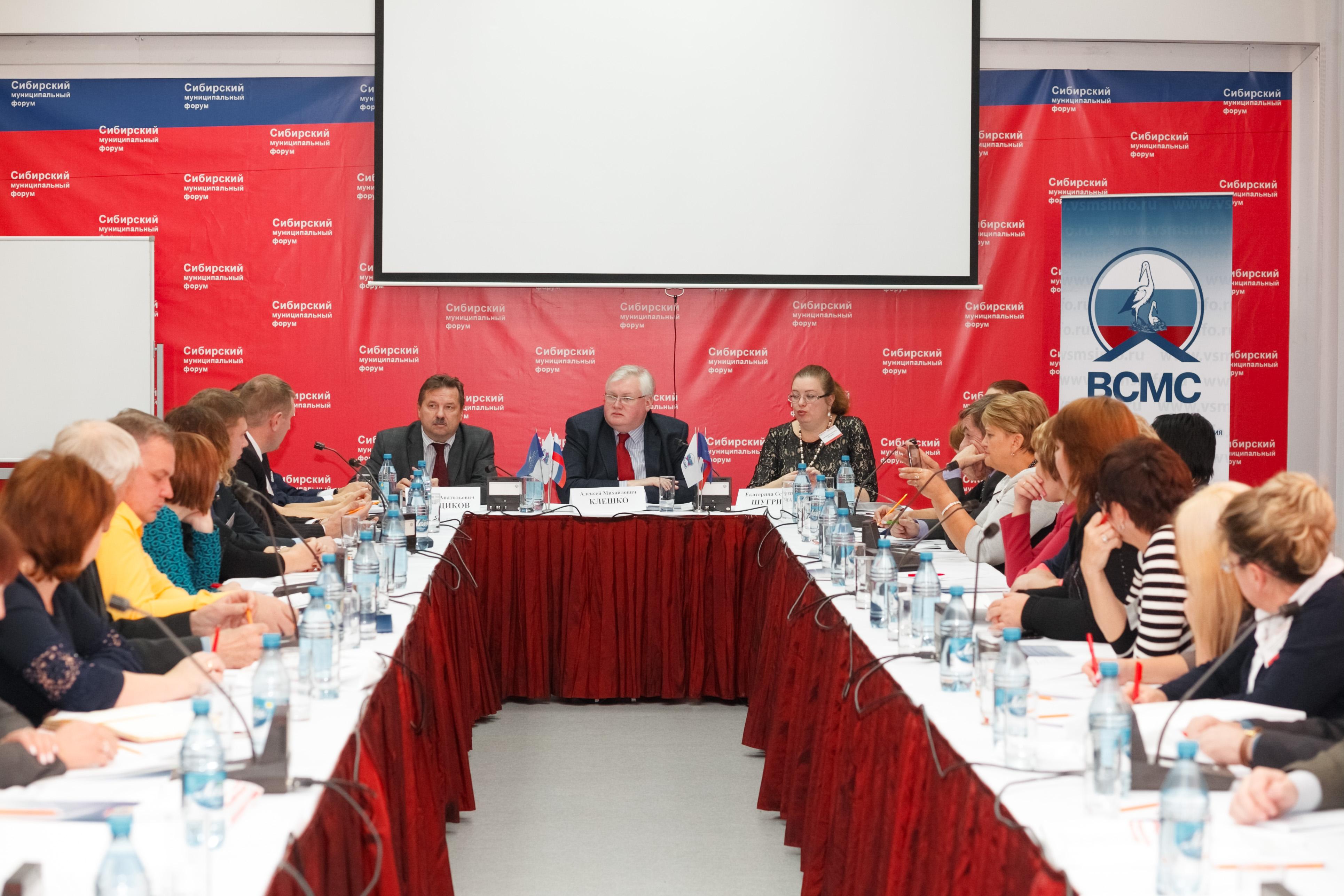 Профессор Екатерина Шугрина приняла участие в работе VI Сибирского муниципального форума #3
