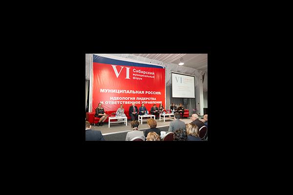 Профессор Екатерина Шугрина приняла участие в работе VI Сибирского муниципального форума