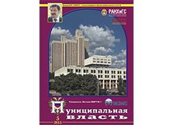 Издан специальный номер журнала «Муниципальная власть», посвященный Высшей школе государственного управления