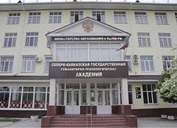 Северо-Кавказская государственная гуманитарно-технологическая академия: повышение квалификации работникам органов местного самоуправления