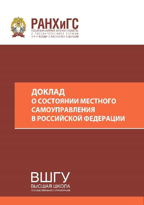 Завершена работа над экспертным Докладом о состоянии местного самоуправления в России