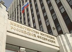 Министерство юстиции Российской Федерации выразило благодарность за доклад  о состоянии местного самоуправления в России