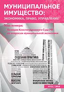 Вышел из печати второй номер журнала «Муниципальное имущество: право, экономика, управление»