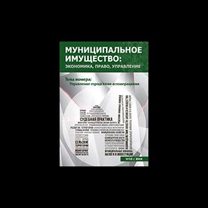 Издан третий номер журнала «Муниципальное имущество: право, экономика, управление»