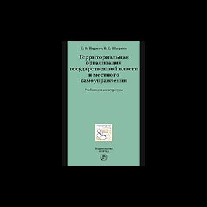 Новое исследование территориальной организации публичной власти
