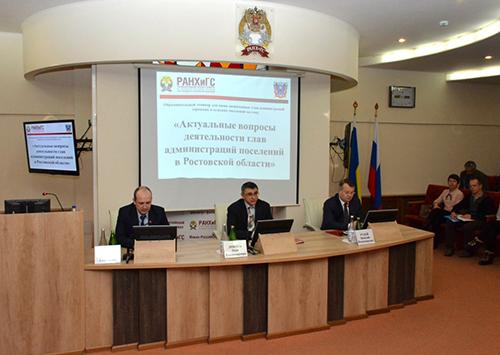 Южно-Российский институт управления: прошел семинар для глав администраций поселений Дона