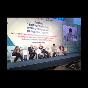 Екатерина Шугрина выступила на V Общероссийском муниципальном правовом форуме