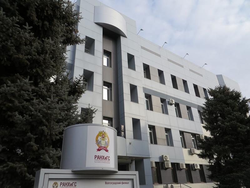 Волгоградский институт управления: прошло  обучение глав администраций городских округов и муниципальных районов