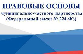 Проведен проблемный семинар по вопросам муниципально-частного партнерства