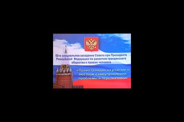 Специалисты Центра приняли участие в работе спецзаседания президентского Совета по правам человека