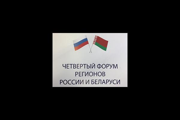 Роман Петухов принял участие в Четвертом форуме регионов России и Беларуси