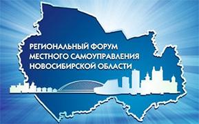 Екатерина Шугрина выступила на региональном Форуме местного самоуправления