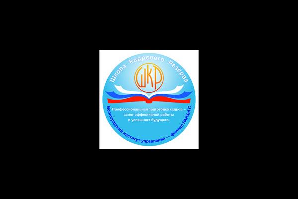 Волгоградский институт управления: Центр «Школа кадрового резерва» приглашает слушателей для формирования кадрового резерва органов государственной власти и местного самоуправления