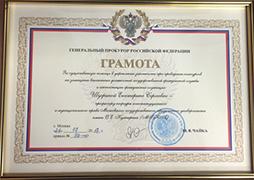 Екатерина Шугрина награждена Грамотой Генерального прокурора Российской Федерации