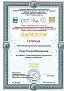 Учебник Татьяны Сачук получил диплом 1 степени