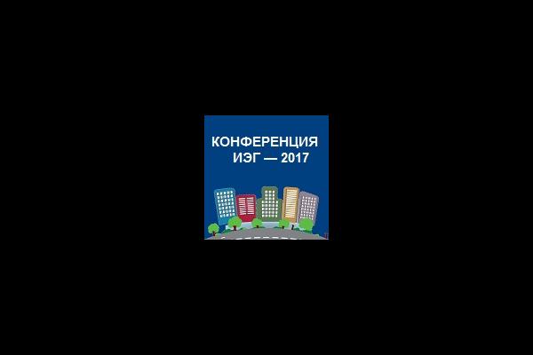Экспертная дискуссия по вопросам развития агломераций в России