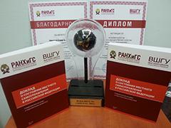 Подведены итоги ежегодного конкурса региональных докладов о состоянии местного самоуправления в субъектах Российской Федерации