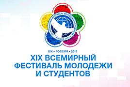 Екатерина Шугрина выступила спикером на Всемирном форуме молодежи и студентов в Сочи