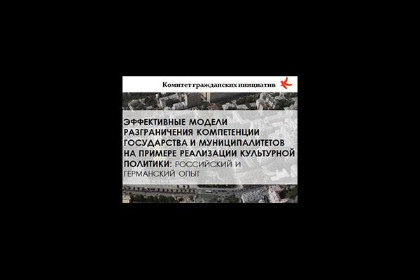 Экспертная дискуссия об эффективных моделях разграничения компетенции государства и муниципалитетов