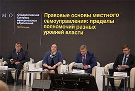 Сотрудники Центра местного самоуправления приняли участие в заседании Общероссийского Конгресса муниципальных образований