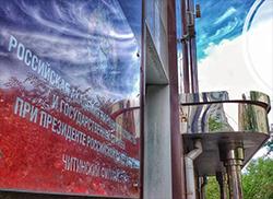 Читинский филиал: главы муниципальных образований Забайкальского края повысили квалификацию