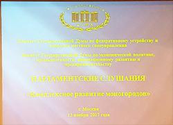 В Государственной Думе состоялись парламентские слушания по вопросам развития моногородов