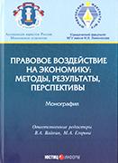 Презентация книги «Правовое воздействие на экономику: методы, результаты, результаты», одним из авторов которой является Ирина Кабанова