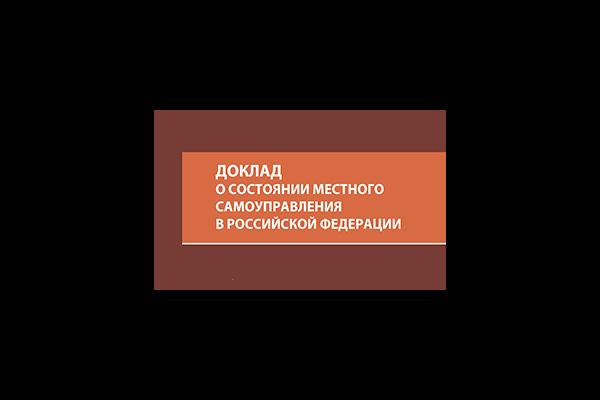 Подготовлен Доклад о состоянии местного самоуправления в России - 2017