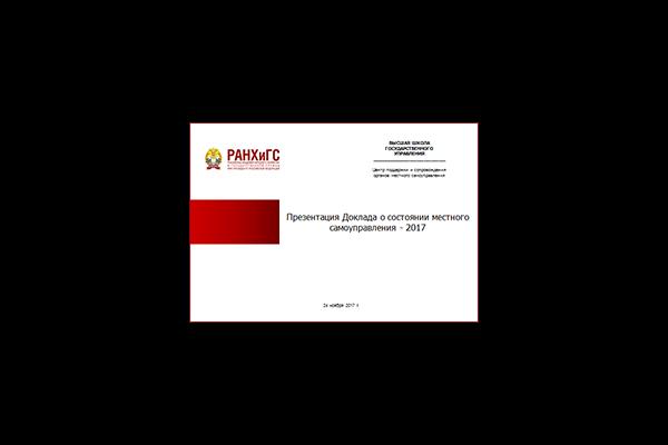 Презентация Доклада-2017 и экспертное обсуждение состояния местного самоуправления в России
