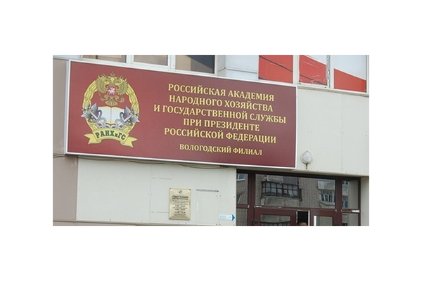 Вологодский филиал: старт очередного этапа регионального проекта «Команда Губернатора: муниципальный уровень»