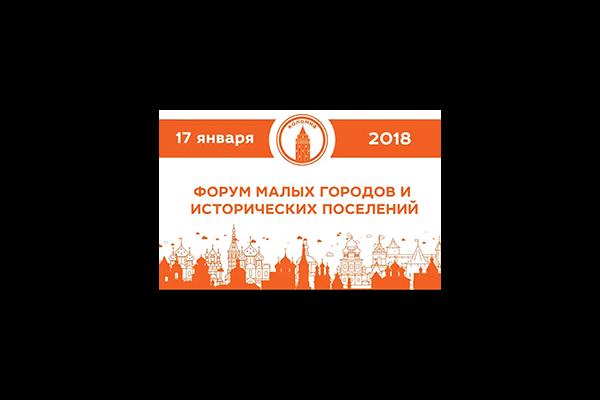 Екатерина Шугрина приняла участие в работе форума малых городов и исторических поселений