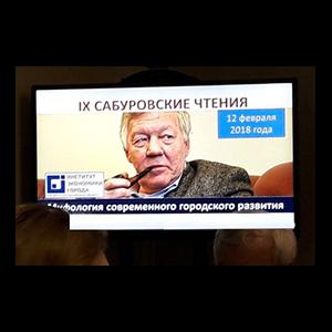 Сотрудники Центра местного самоуправления приняли участие в IX Сабуровских чтениях