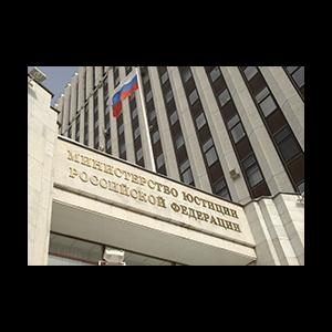 Екатерина Шугрина приняла участие в заседании коллегии Министерства юстиции Российской Федерации
