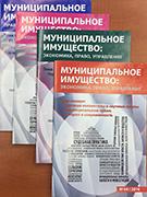 Журнал «Муниципальное имущество: экономика, право, управление» включен в перечень ВАК
