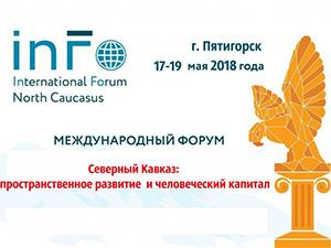 Северо-Кавказский институт: на форуме обсудили улучшения системы подготовки и резерва кадров для органов государственной и муниципальной службы