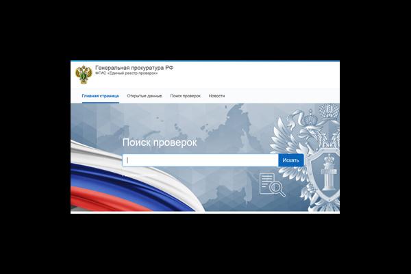 Информация о проверках деятельности органов местного самоуправления и должностных лиц местного самоуправления будет вноситься в Единый реестр проверок
