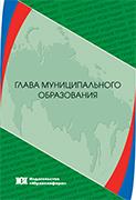 Издана новая книга о статусе главы муниципального образования