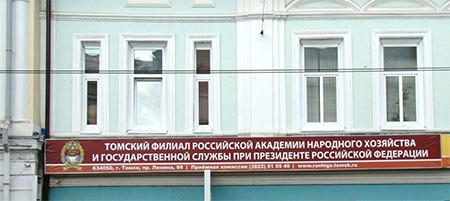 Томский филиал: муниципальные служащие повысили квалификацию