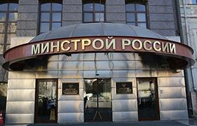 Сотрудники Центра получили благодарности Минстроя России