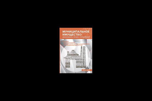Издан очередной номер журнала «Муниципальное имущество: экономика, право, управление»