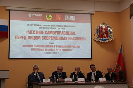 Владимирский филиал: III Всероссийская научно-практическая конференция «Местное самоуправление перед лицом современных вызовов»
