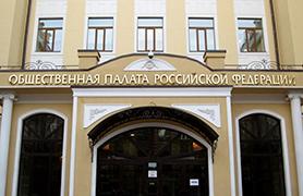 Екатерина Шугрина получила благодарность от Общественной Палаты РФ