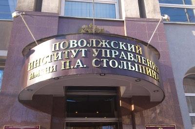Поволжский институт управления им П.А. Столыпина: муниципальные служащие Тольятти