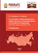 Сотрудники Центра местного самоуправления подготовили Спецдоклад о состоянии территориального общественного самоуправления в России