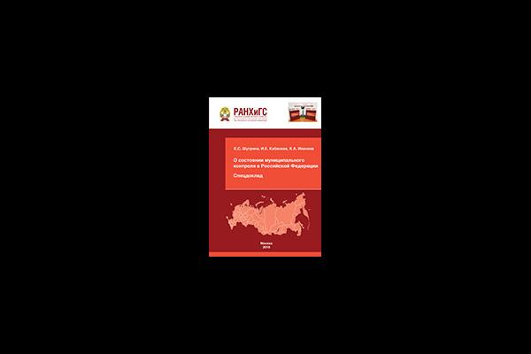 Сотрудники Центра местного самоуправления подготовили Спецдоклад о состоянии муниципального контроля в РФ