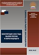 Доклад о трансформации конституционных основ местного самоуправления подготовлен экспертами ИГСУ и ИУРР